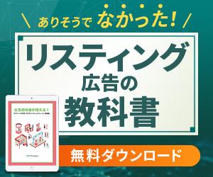 リスティング広告の教科書