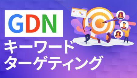 【キーワードターゲティング】を活用してGDNで見込み客を獲得!