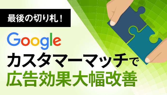 最後の切り札!【Googleカスタマーマッチ】で広告効果大幅改善