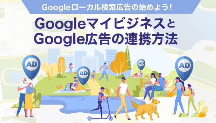 GoogleマイビジネスとGoogle広告の連携方法