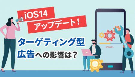 【広告運用者必見】iOS14リリースによるWEB広告への影響とは?