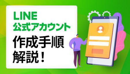 【LINE広告】LINE公式アカウントの作成手順を解説!