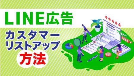 【LINE広告】カスタマーリストのアップ方法