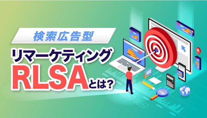 知らなきゃ損!検索広告型リマーケティング【RLSA】ってなに?