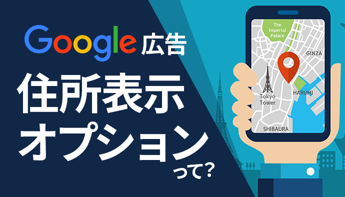 【Google広告】効果的な住所表示オプションって?