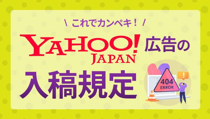 【これでカンペキ】Yahoo!広告の入稿規定