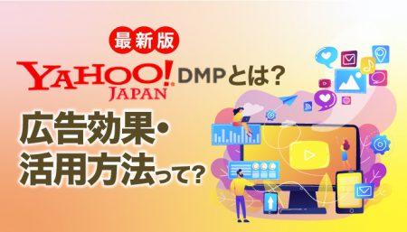 【Yahoo!DMP】とは?活用方法を紹介!