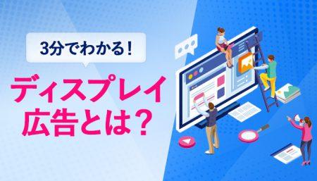 3分でわかる!ディスプレイ広告とは?検索広告との違いを解説