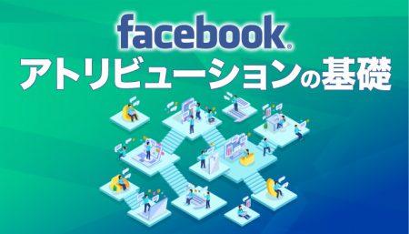 Facebookのアトリビューションとは?基礎と表示方法