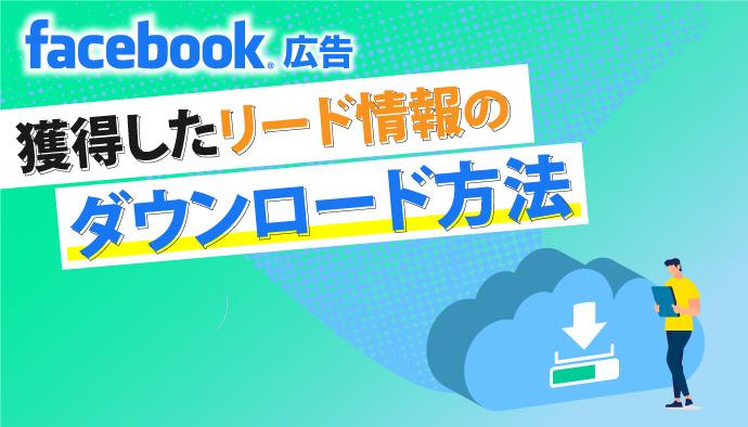 【Facebook広告】獲得したリード情報のダウンロードの方法