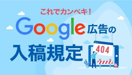 【これでカンペキ】Google広告の入稿規定