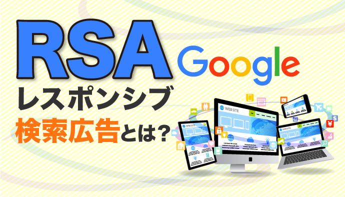 【Googleレスポンシブ検索広告(RSA)】の効果的な活用方法