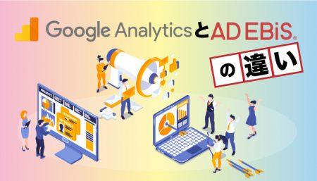 【比較】Google Analyticsとアドエビスの違いって?簡単解説!