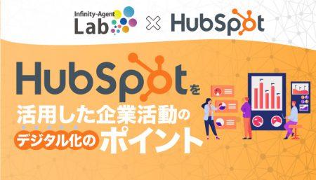 HubSpotを活用した企業活動のデジタル化のポイント
