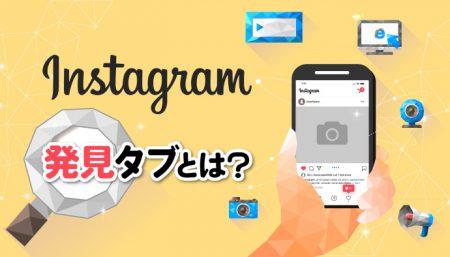 Instagram広告の掲載先【発見タブ】ってなに?