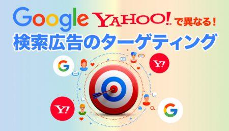 Google・Yahoo!で異なる検索広告のターゲティング