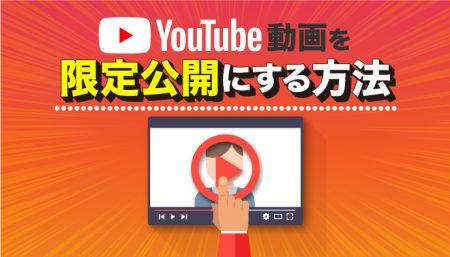【YouTube】動画を限定公開にする方法