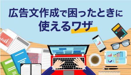 【検索広告】広告文作成テクニック