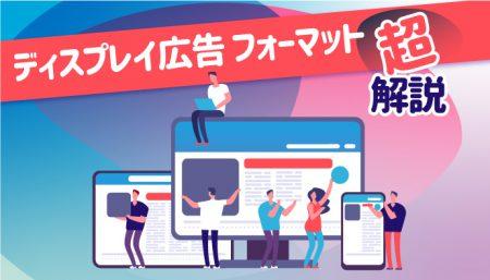 【ディスプレイ広告】掲載フォーマットの種類