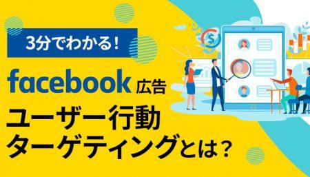 【Facebook広告】ユーザーの行動でターゲティングしよう!
