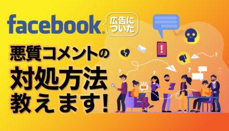 Facebook広告についた悪質コメントの対処方法教えます!