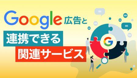 Google広告と連携できる関連サービス