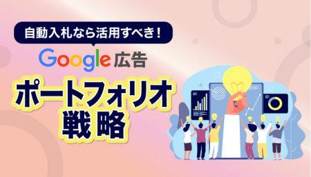 【自動入札なら活用すべき!】Google広告ポートフォリオ戦略とは?