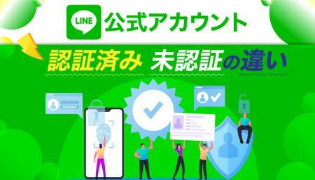 【LINE公式アカウント】認証済み・未認証アカウントの違いってなに?