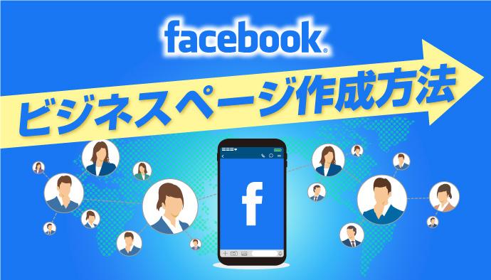 【図でわかる】5ステップ!Facebookビジネスページ作成手順