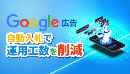 【Google広告】自動入札で運用工数を削減