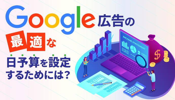 【Google広告】キャンペーン日予算とは?