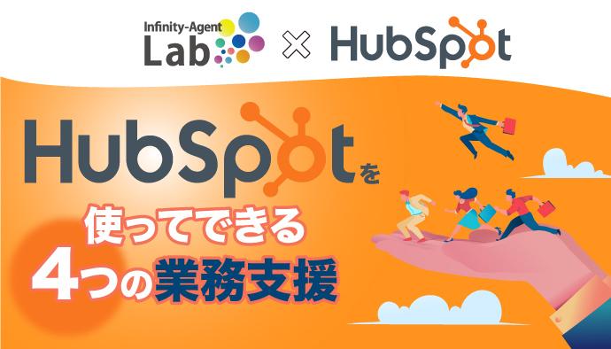 HubSpotを使ってできる4つの業務支援