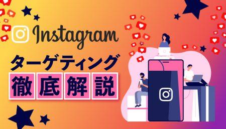 Instagram広告のターゲティングって何がある?種類や使い方を解説