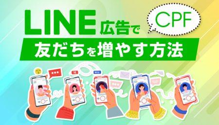 LINE広告で友だち数を増やす方法(CPF)を徹底解説