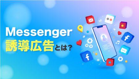 【Messenger誘導広告】Facebook広告の新しい広告導線の解説