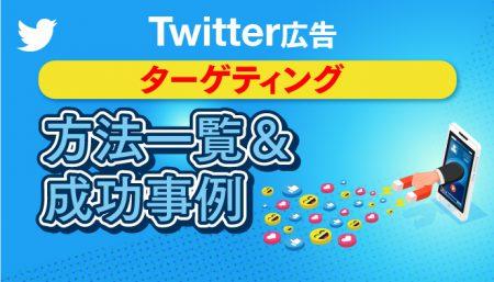 【Twitter広告】2021年版ターゲティング方法一覧&成功事例
