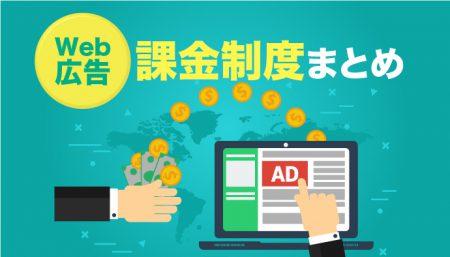 【初心者必見】Web広告課金制度まとめ