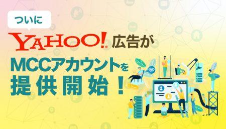 ついに!Yahoo!がMCCアカウント提供開始