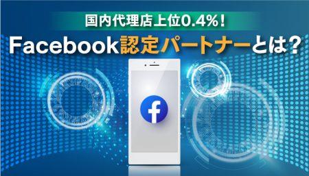 【国内代理店上位0.4%】Facebook認定パートナー(FMPA)とは?