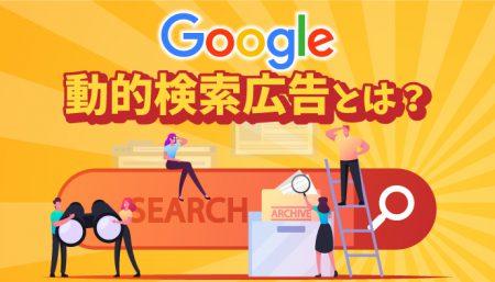 【Google】動的検索広告(DSA)とは?