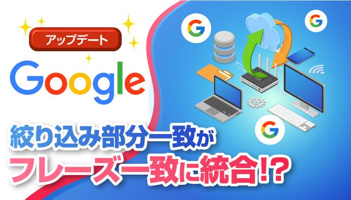 【アップデート】Google広告の絞り込み部分一致がフレーズ一致に統合!?
