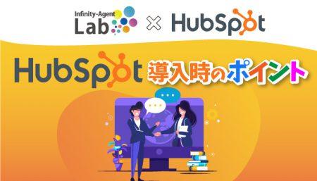 HubSpot(CRM)導入時のポイント