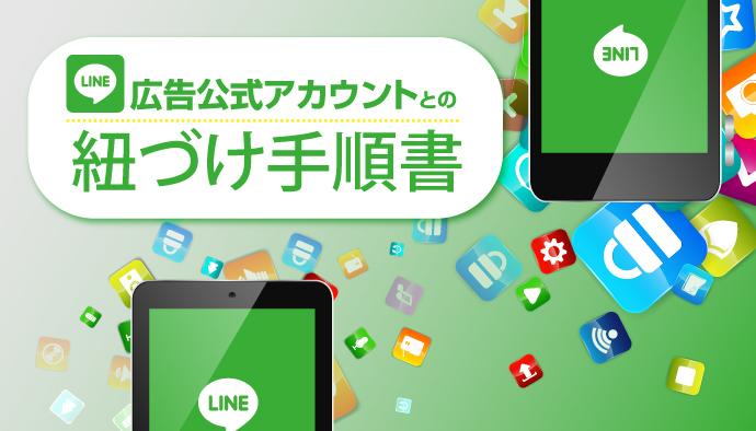【LINE広告】公式アカウントとの紐づけ手順