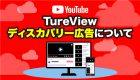 【YouTube広告】TureViewディスカバリー広告について知りたい!