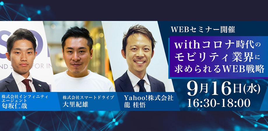 【Yahoo!社登壇】withコロナ時代のモビリティ業界に求められるWEB戦略