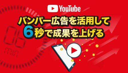 【YouTube】バンパー広告を活用して6秒で成果を上げる!