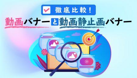 【事例あり】Facebook広告の動画×静止画バナーの有効性