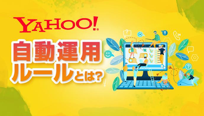 【徹底解説】Yahoo!自動運用ルールとは?