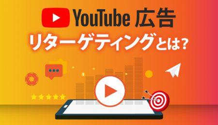 知らなきゃ損!YouTube広告のリターゲティング配信