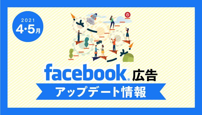 【Facebook広告】2021年4,5月最新アップデート情報